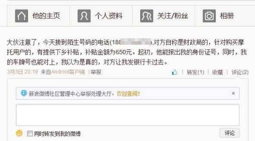 图:3:微博网友泄露隐私后险被骗