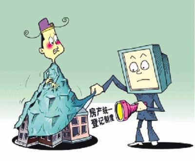 不动产登记旨在保护财产权(热点聚焦)