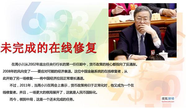 周小川的十年:被称人民币先生