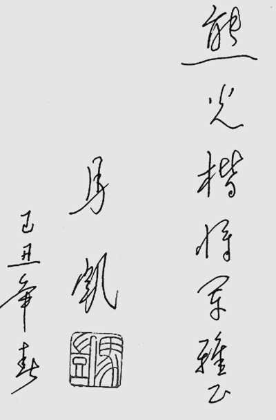 马凯在《马凯诗词存稿》上的签章。