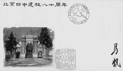 马凯签名的北京四中建校八十周年纪念册。