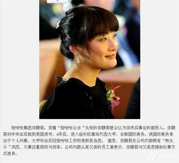 中国最年轻美女富婆 不靠男人美貌与智慧并存