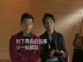 《我是歌手》片花 第九期赛后羽泉采访