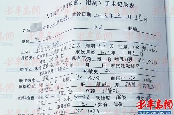 2月18日,市北区妇幼保健所给周女士开具的人工流产手术记录表。