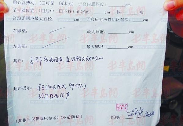 3月份海慈医院的检查报告单显示: