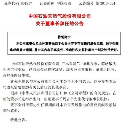 蒋洁敏接任国资委主任 业内称国企改革或提速