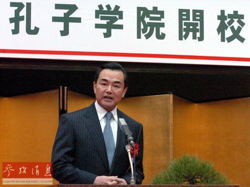 资料图:2006年4月4日,在日本石川县金泽市,时任中国驻日大使王毅在日本北陆大学孔子学院开学典礼上讲话。新华社记者马平摄