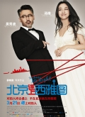 第一审片室超前点映《北京遇上西雅图》
