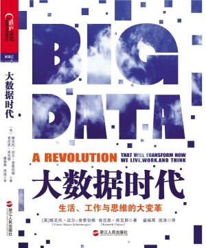 【科普】大数据时代.pdf(维克托·迈尔·舍恩伯格)