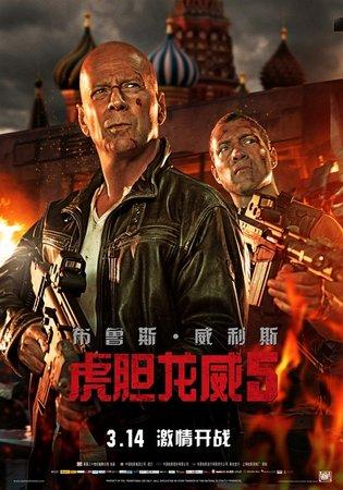 《虎胆龙威5》中文海报