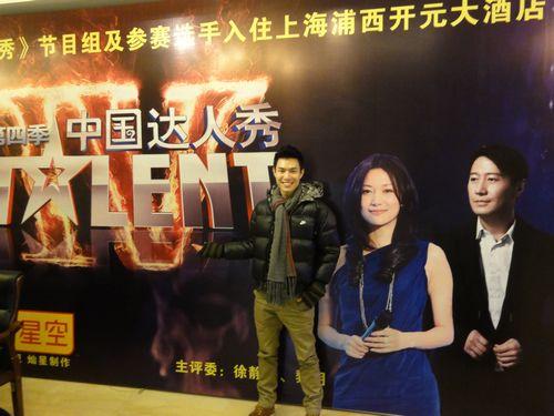 李昶俊《中国达人秀》b-box图片