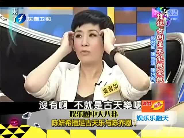 专辑:陈乔恩古天乐图片