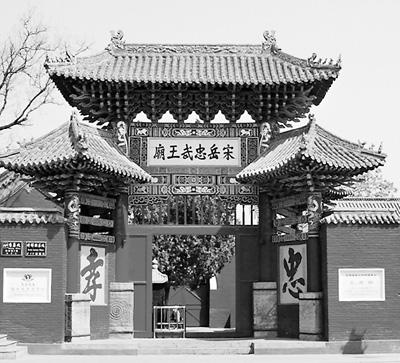 河南汤阴岳飞庙