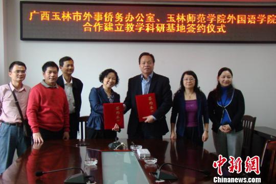 广西玉林市外事侨务办公室与广西师范大学外国语学院合作建立翻译专