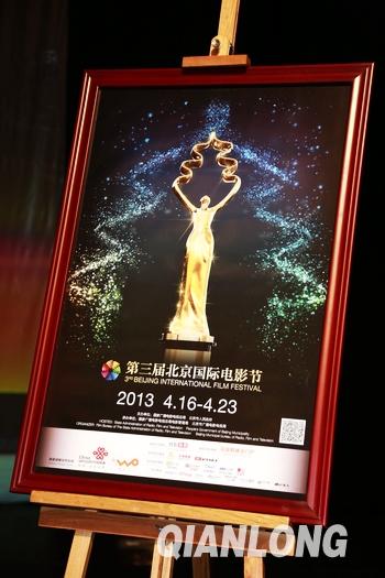 """北京国际电影节""""天坛奖""""奖杯发布(组图)图片"""