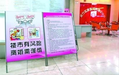 """本周,闵行区民政局在婚姻登记中心门口特意设立""""楼市有风险,离婚需谨慎""""大幅公告警示牌,提醒各对夫妻勿为规避政策而轻率选择""""假离婚王浩然现场图片"""