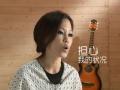 《我是歌手》片花 第十期彭佳慧赛前采访