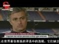 视频-穆里尼奥抨击FIFA票选 自己得票遭人篡改