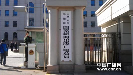 国家新闻出版广电总局挂牌 加挂国家版权局牌子
