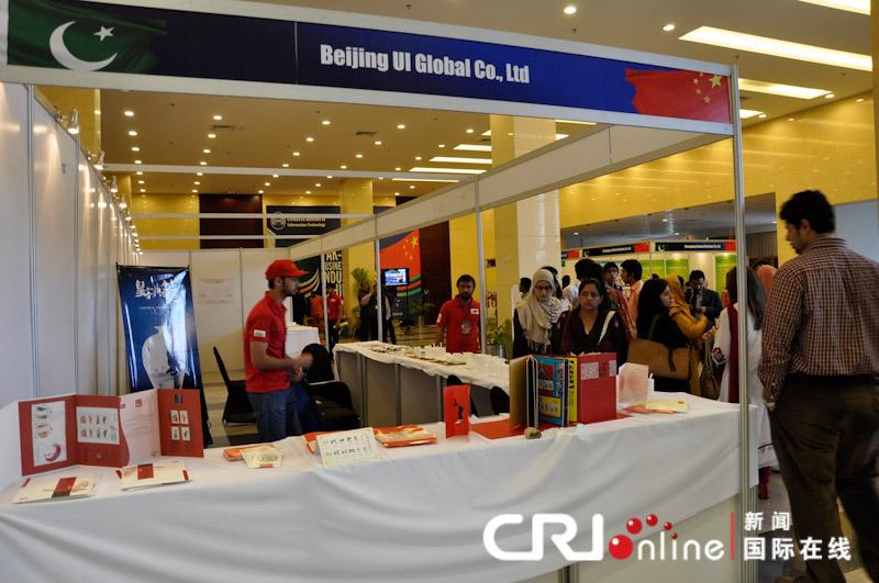 中国企业展台
