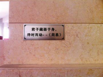 """男厕所里面的""""内涵""""提示语。"""