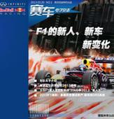 赛车电子杂志第一期 新人、新车、新规则