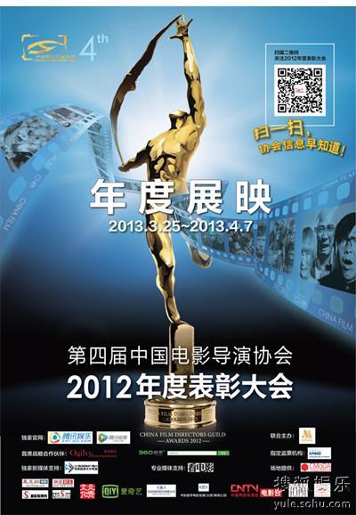 第四届中国电影导演协会海报