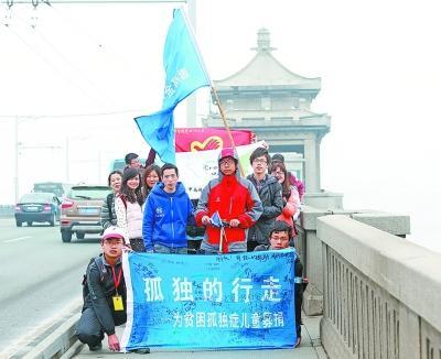"""【汉网市民记者""""大胆的脚""""】我是一名大学生,也是一家自闭症康复机构的志愿者。24日要参加一次特别的行走活动迎接""""孤独的行走""""中国行的志愿者同行。"""