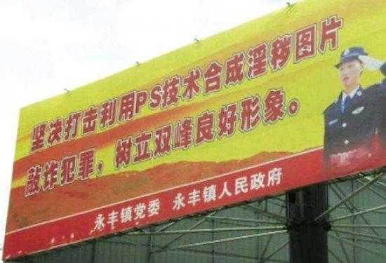 湖南双峰县各地广拉标语威慑PS艳照敲诈现象