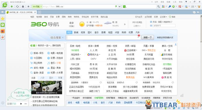 佰利开户网址_图:360浏览器与360网址导航