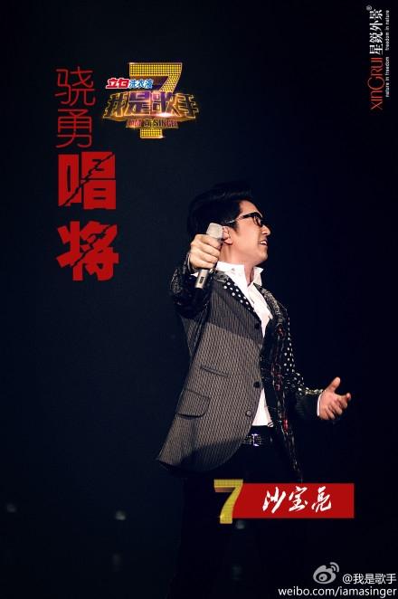 沙宝亮出局成为《我是歌手》第一季最后一位被淘汰的歌手,周晓鸥凭借