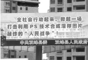 悬挂在湖南双峰县境内的标语