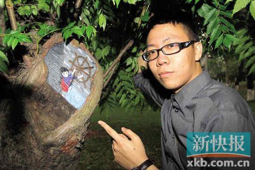 女友 大学生/小郑和他引起争议的树洞画。新快报记者陈红艳/摄
