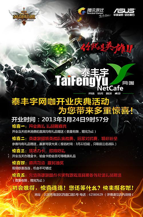北京泰丰宇网咖(四道口店)开业活动海报