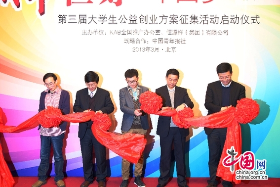"""中国网3月26日讯 第三届""""青年恒好""""大学生公益创业方案征集活动"""