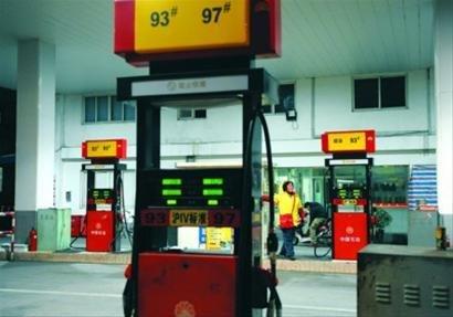 成品油调价周期缩至10工作日 今起油价下调