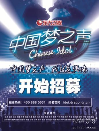 东方2013盛大真人秀《中国梦之声》全面启动