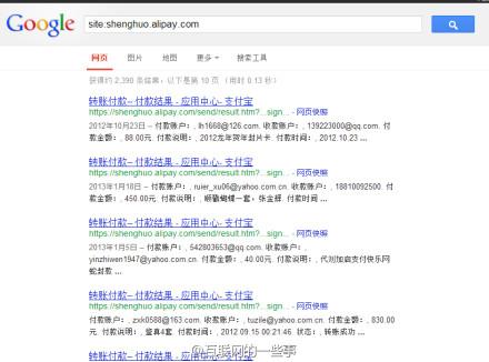 赵占领:支付宝转账信息公开是严重信息泄露事件(图)