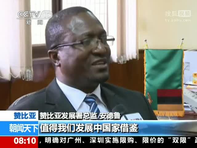 央视记者满口蹩脚英语采访非洲官员引围观