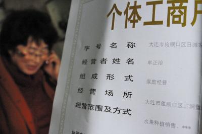 大连开出首张家庭农场执照(组图)-搜狐滚动-家庭农场60亩规划图,图片