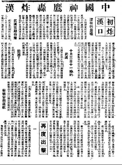 库里申科牺牲那天 中国空军轰炸汉口战况如何