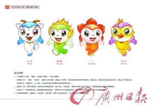 六响炮大型系列活动之广州市垃圾分类卡通形象全球征集活动迎来最高潮图片