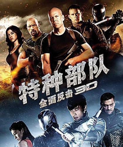 4月好莱坞大片组团来袭 《特种部队2》或掀高潮(图)
