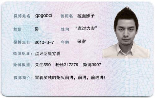 看电视的囹�a_留几手梁欢gogoboi背景大揭秘 身份证曝光(图)