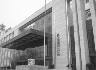 中国建筑设计研究院:版权意识根植于心(组图)青岛v版权建筑设计有图片