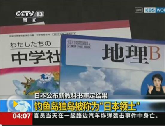 日本再改教科书(6)图片