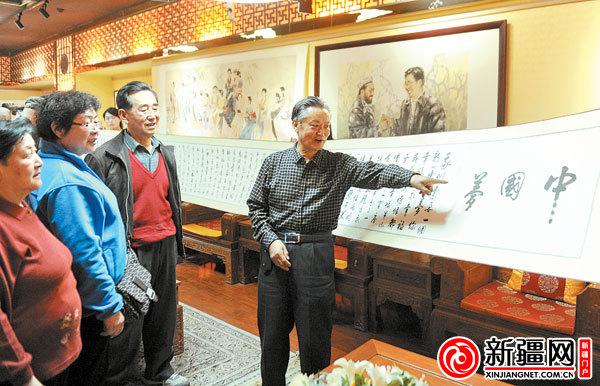 1500字的《中国梦》书法
