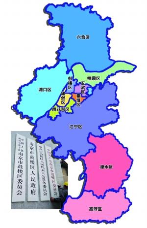 区_南京新四区揭牌 仪式简简单单(图)