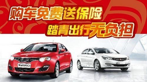 欣合荣威推出-购车送保险月末轮胎大促销-搜狐风神东风牌子h30汽车团购图片