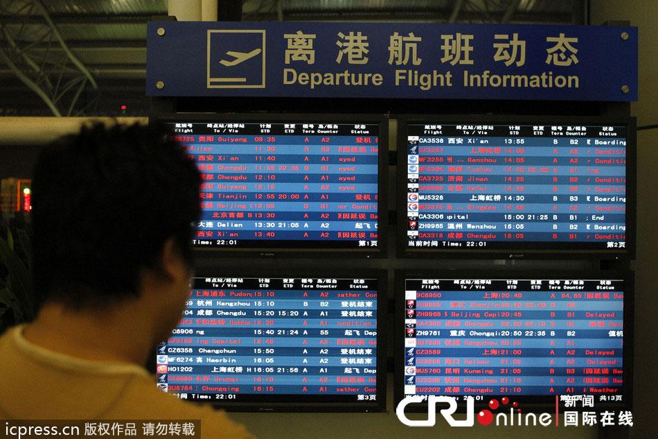 上海到西安航班查询_深圳航班时刻表_深圳航班_航班到港查询_淘宝助理